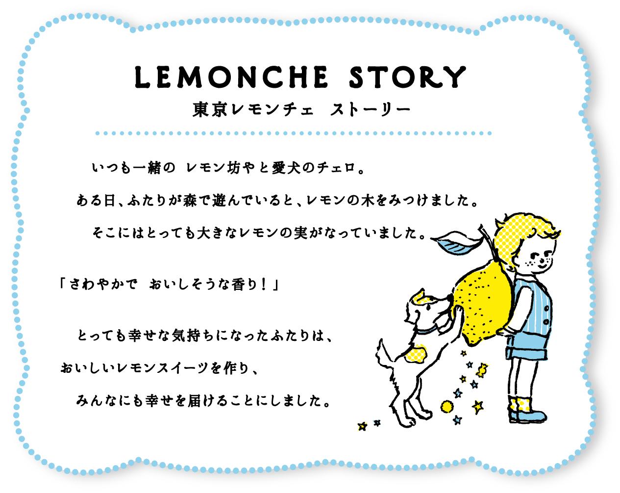 _lemonche_story