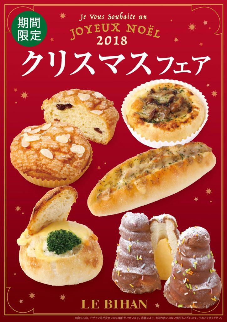 17_クリスマスフェア_A4POP02