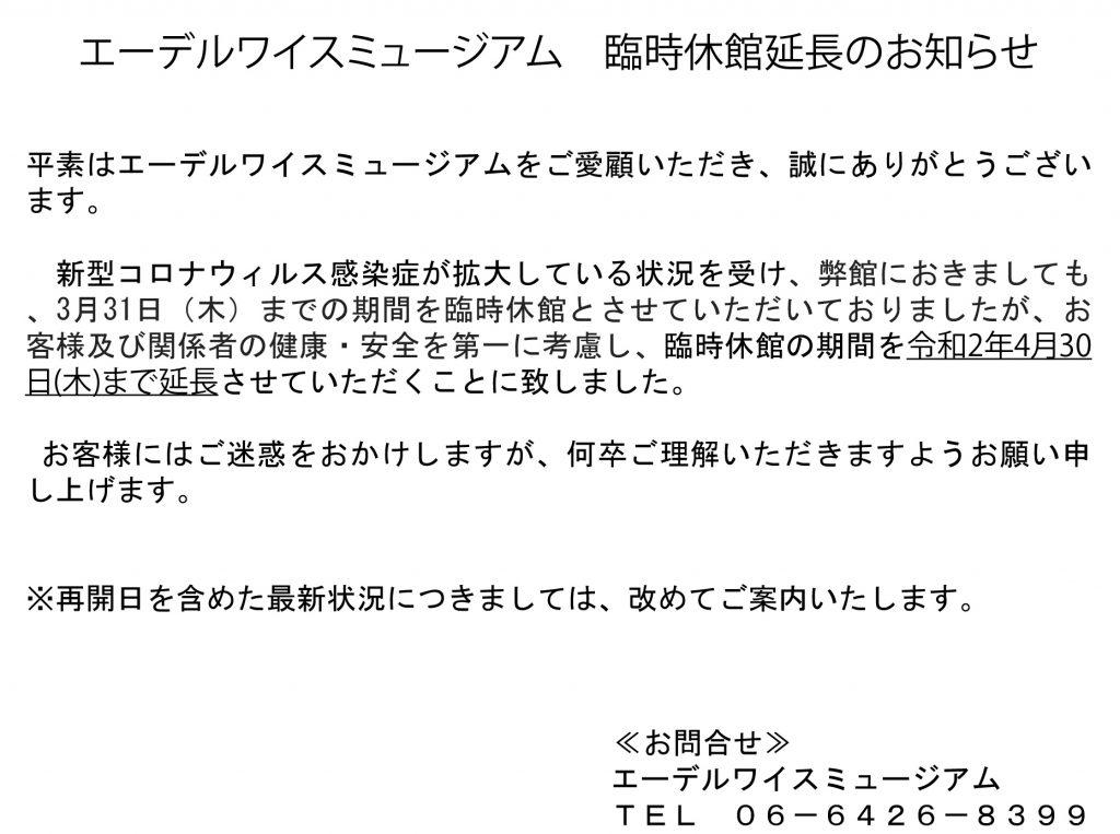 臨時休館延長+のお知らせ