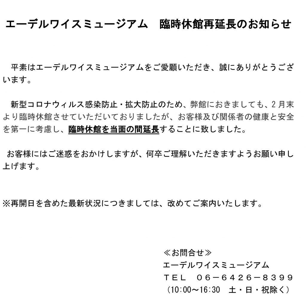 臨時休館再延長+のお知らせ