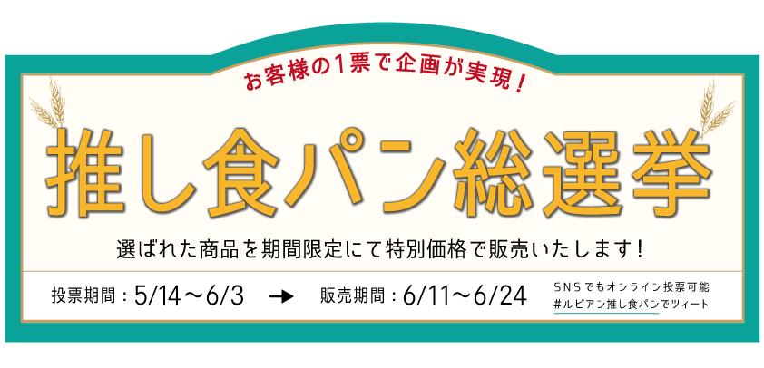 LB2105_推しパン総選挙_Web用